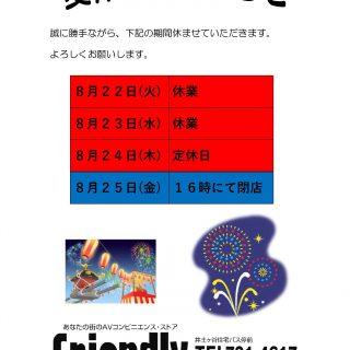 【営業案内】夏休みのお知らせ