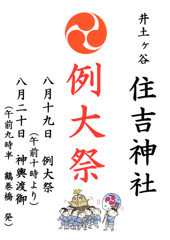 idogayasairei