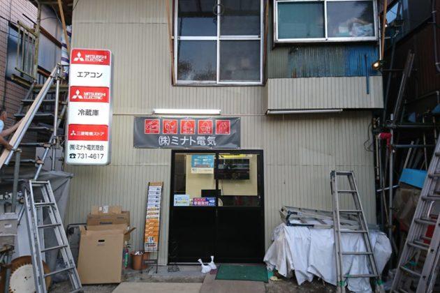 井土ヶ谷駅そばの街の電気屋さんです
