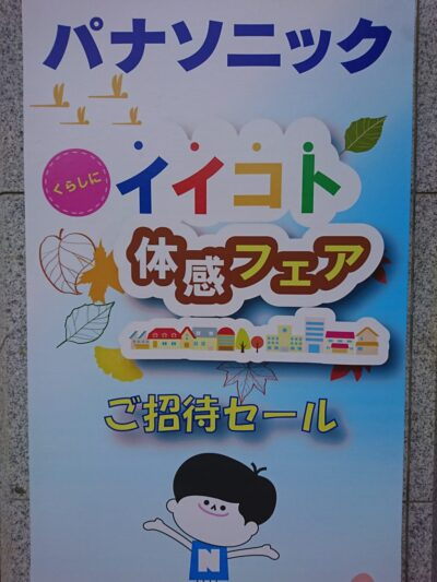 【イベントレポート】パナソニック展示会